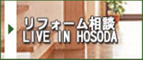 リフォーム相談LIVE IN HOSODA