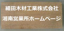細田木材工業株式会社湘南営業所ホームページ
