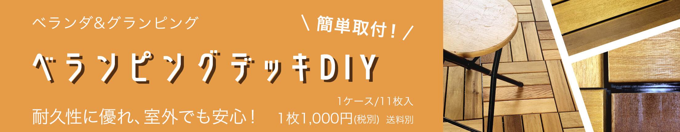 ベランピングデッキ DIY